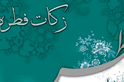 پرداخت زکات فطریه در کرمانشاه از طریق پایگاهها و سامانه الکترونیکی