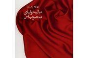 کتاب بهاره رهنما به چاپ نهم رسید