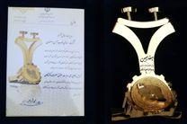 شرکت ذوب آهن اصفهان تندیس طلایی و لوح سپاس رعایت حقوق مصرف کنندگان را کسب نمود