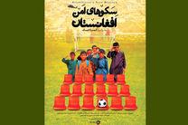 سکوهای امن افغانستان ساخته امیر تاجیک رونمایی می شود