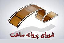 صدور مجوز نمایش برای دو فیلم سینمایی