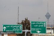 آخرین خبرها از منشا بوی بد تهران