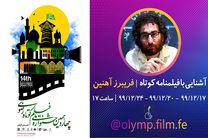 برخورد سختگیرانه ساترا/ ۳۵ هزار بازدید از فیلم های جشنواره رضوی/ فریبرز آهنین از فیلمنامه کوتاه می گوید