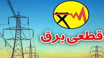 برنامه قطعی برق مناطق مختلف شهر تهران برای امروز اعلام شد