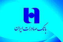 نمودار آمار املاک مازاد بانک صادرات ایران کاهشی شد