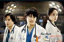 سریال بخش قلب از شبکه دو سیما پخش می شود