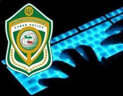 برگزاری اجلاس ملی پیشگیری و مبارزه با جرایم سایبری در تهران