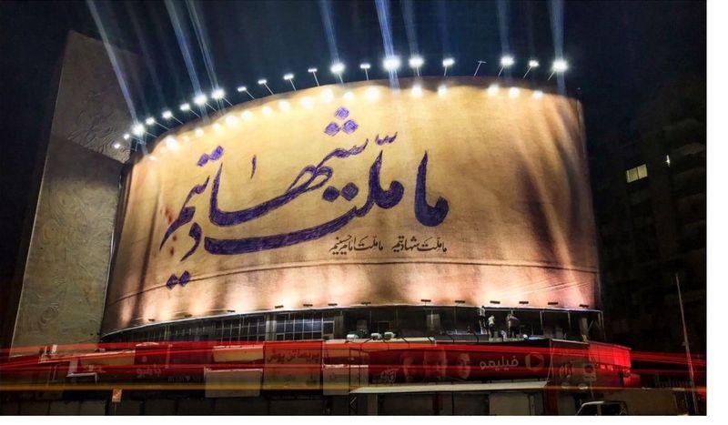 رونمایی از جدیدترین دیوارنگاره ولیعصر (عج) در آستانه هفته دفاع مقدس