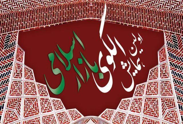 جامعه اسلامی زیر بنای بازار اسلامی است