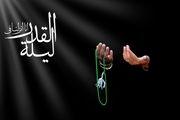 اعلام جزئیات مراسم لیالی قدر در حرم مطهر امام راحل