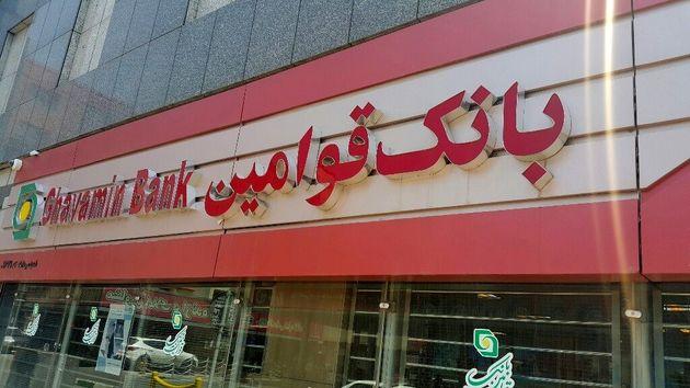 علی درزی نیا معاون مالی بانک قوامین شد