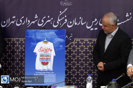 نشست خبری رییس سازمان فرهنگی هنری شهرداری تهران -  ۲۳ تیر ۱۳۹۸
