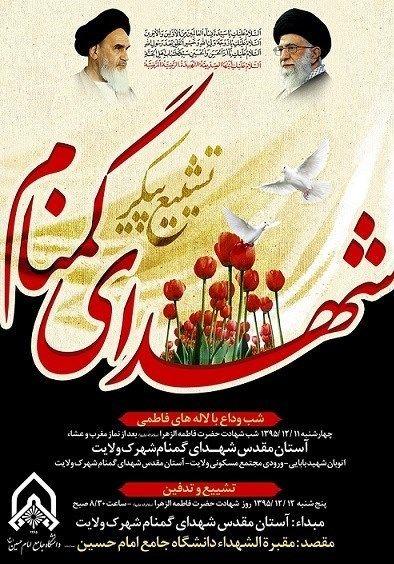 برگزاری مراسم تشییع و تدفین پیکر 2 شهید گمنام در دانشگاه امام حسین(ع)