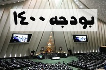 لایحه بودجه ۱۴۰۰ به مجلس شورای اسلامی تقدیم شد