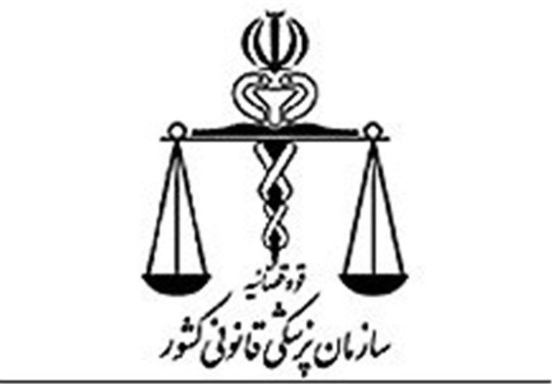 پزشکی قانونی ایران رتبه ۱۵ جهانی را به خود اختصاص داد