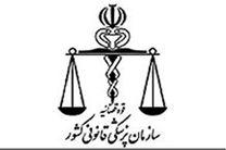 تقدیر از سازمان پزشکی قانونی در همایش بزرگ نظام اداری کشور