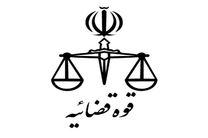 دیدار مسئولان دستگاه قضا با جمعی از سفرای کشورهای خارجی به مناسبت هفته قوه قضائیه