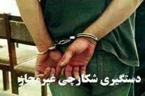 دستگیری 2 متخلف شکار و صید در شهرستان شهرضا