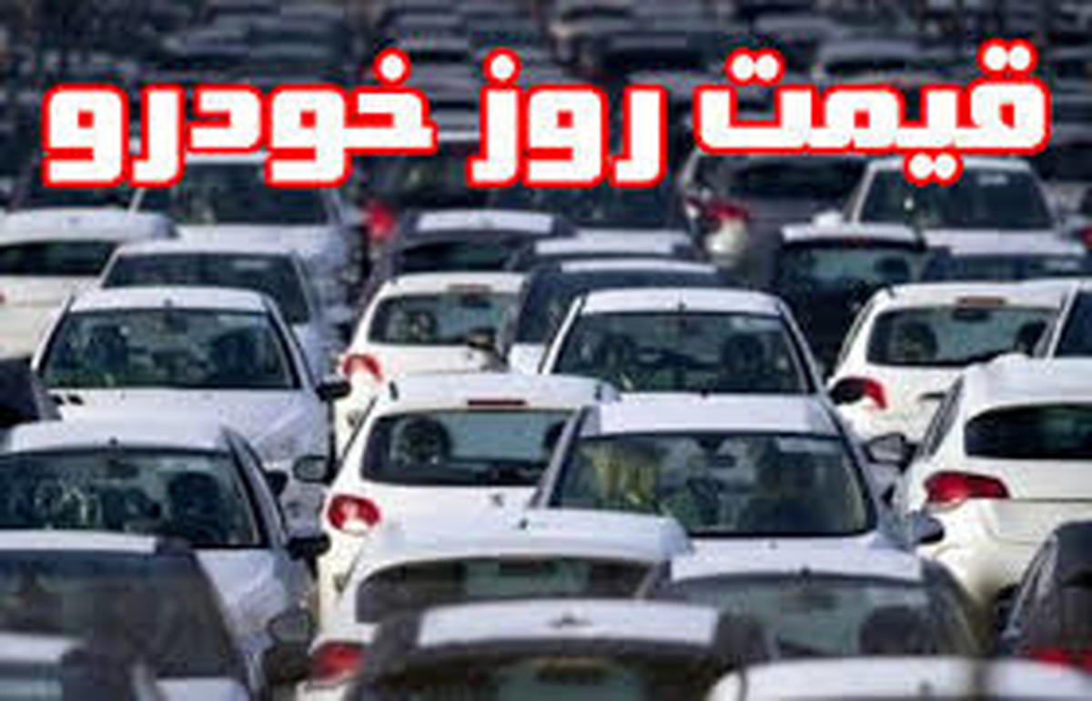 قیمت خودرو امروز ۲۵  بهمن ۹۹/ قیمت پراید اعلام شد