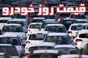 قیمت خودروهای داخلی 21 مهر 98/ قیمت پراید اعلام شد