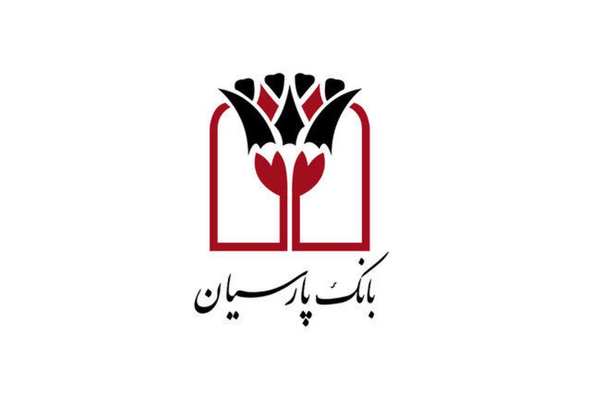 اعلام نرخ جدید سود علی الحساب سپرده های سرمایه گذاری بانک پارسیان