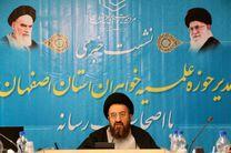 آغاز ثبت نام  حوزه های علمیه خواهران در استان اصفهان