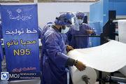 بهره برداری از خط تولید ماسک ساخت ستاد اجرایی فرمان امام (ره)