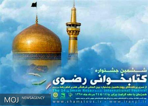 فارسی زبانان خارج از کشور در جشنواره کتابخوانی رضوی شرکت می کنند