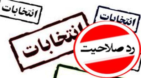 ثبت بیشترین رد صلاحیت انتخابات شورای شهر در خوزستان