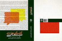 انتشار جلد دوم «گفت و گوهای سینمایی سیدمحمد بهشتی»