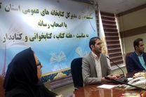 44 هزار نفر عضو کتابخانههای عمومی  در سراسر استان کردستان هستند