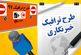 سیاه نمایی شورای شهر اصلاح طلب تهران در ارتباط با طرح ترافیک خبرنگاران
