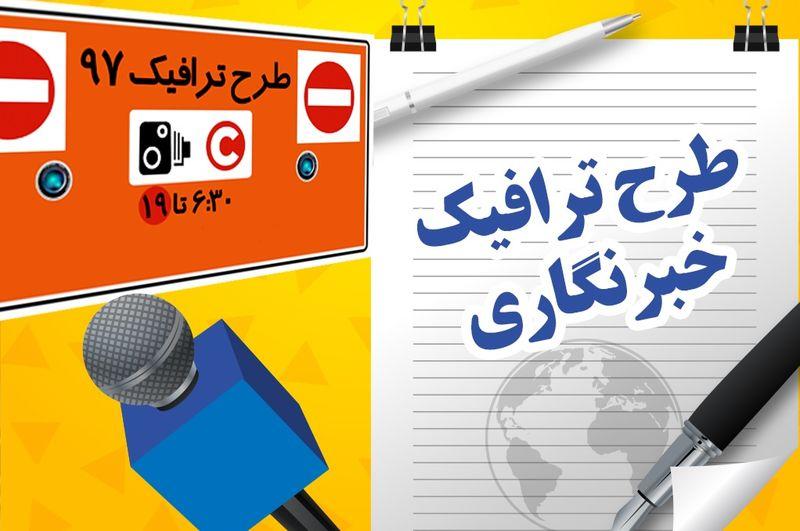 جزئیات ثبت نام طرح ترافیک ۹۹ / قیمت طرح ترافیک خبرنگاران اعلام شد