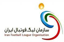 محرومان هفته پنجم لیگ برتر فوتبال مشخص شدند