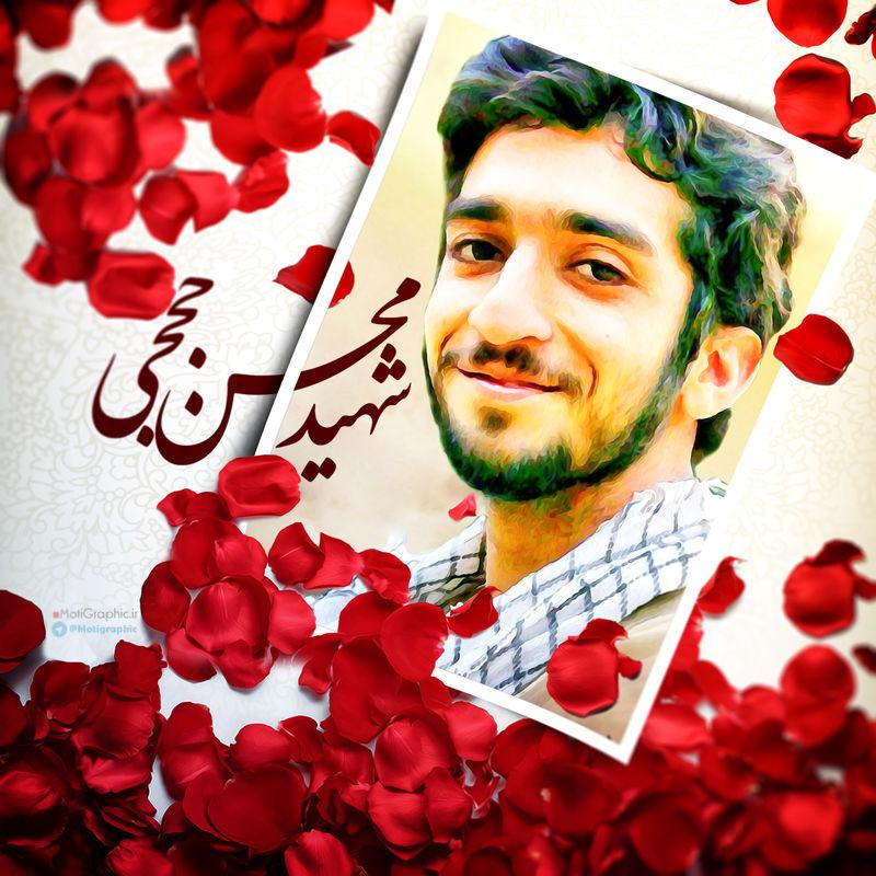 سریال شهید حججی در سوریه ساخته میشود