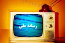 انتصاب جدید در رسانه ملی در راستای شعار سال99