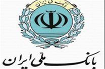 رویکرد محوری بانک ملی ایران در حمایت از شرکت های دانش بنیان