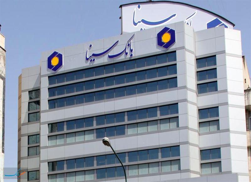 پرداخت سود سهامداران شرکت توسعه خدمات دریایی بندری سینا در شعب بانک سینا