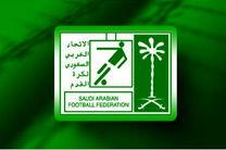 احتمال منع فوتبال عربستان از حضور در جام جهانی