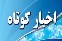 مهم ترین اخبار کوتاه استان اردبیل
