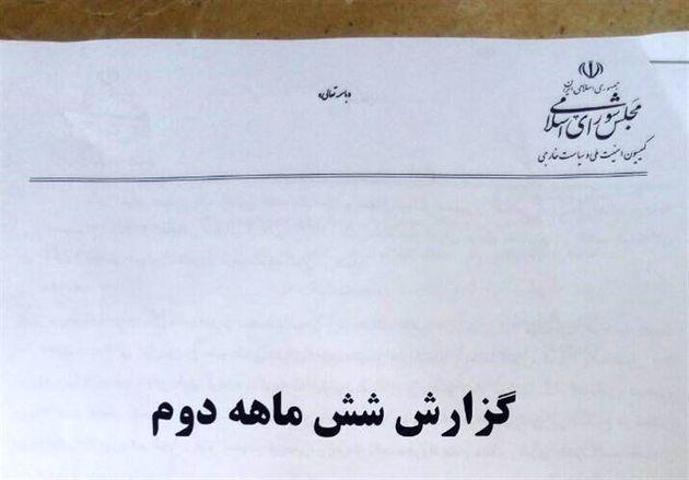گزارش کمیسیون امنیت ملی از اجرای برجام نهایی شد
