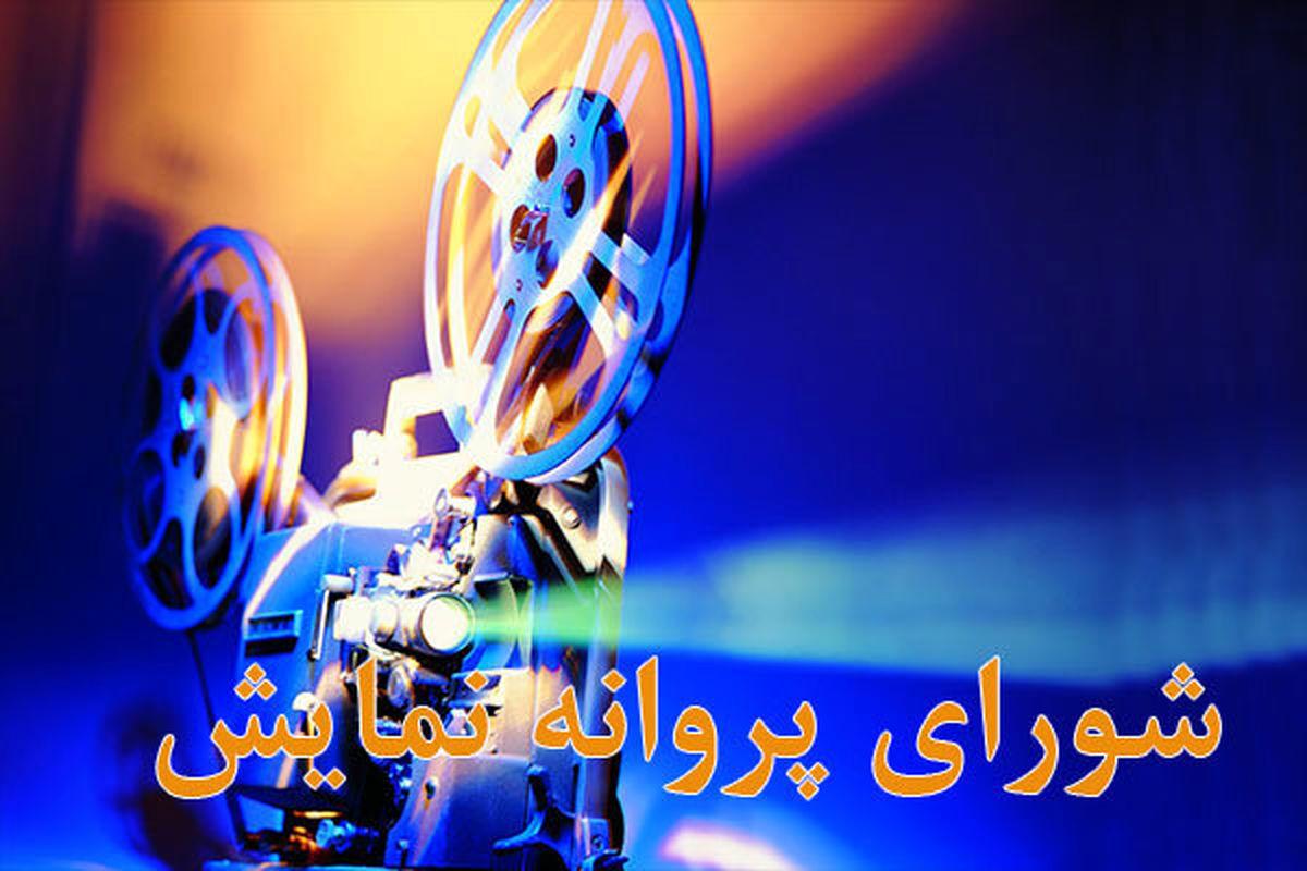 موافقت با صدور پروانه نمایش سه فیلم سینمایی