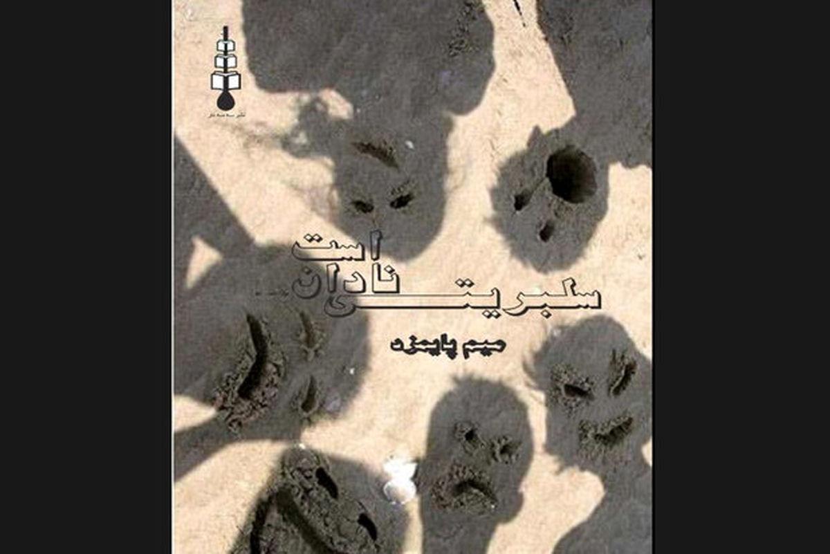 رمان ایرانی «سلبریتی نادان است» به چاپ رسید