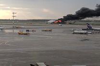 جزئیات آتش سوزی یک هواپیمای مسافربری در مسکو