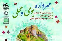 برگزاری مهرواره بومی و محلی درشهرستان فومن