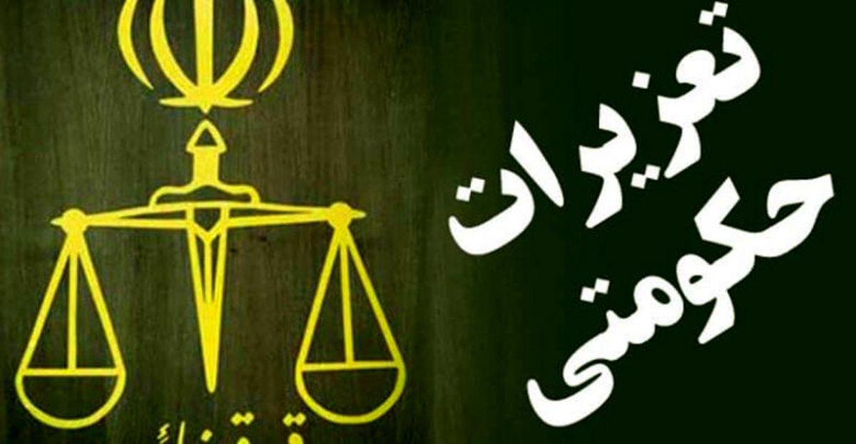 بیش از ۲۶۰ هزار فقره پرونده در سازمان تعزیرات حکومتی مورد رسیدگی قرار گرفته است