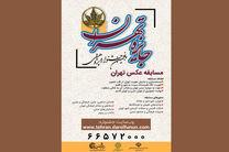 پنجمین جشنواره پژوهشی جایزه تهران برگزار می شود