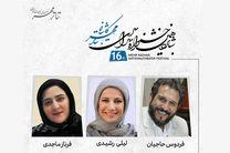 معرفی هیات انتخاب بخش کودک جشنواره تئاتر مهر کاشان