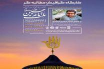 کارگاه گرافیکِ مطالبهگر در اصفهان