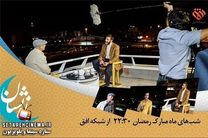 نماینده مجلس نهم مجری تلویزیون شد
